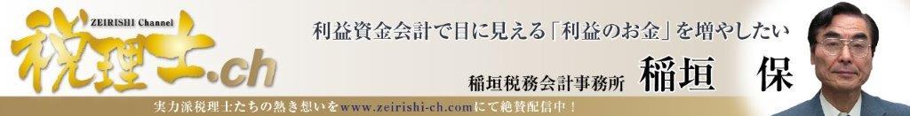 税理士.ch 資金会計で目に見える利益を増やしたい 稲垣税務会計事務所 稲垣 保